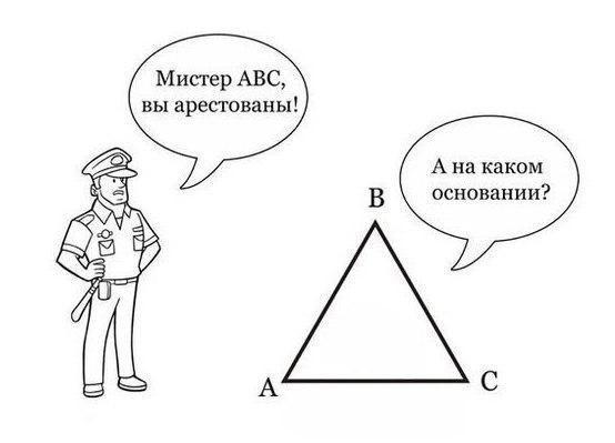 Математика в картинках приколы