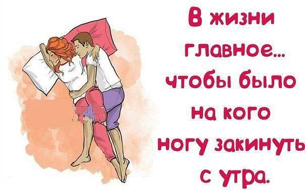 каждого открытка хочу спать с любимым мужчиной есть возможность
