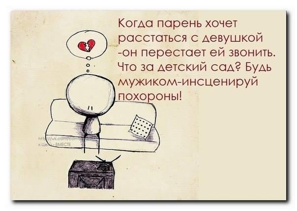 Любовь и отношение lol24 23 30 08 2014 10 00