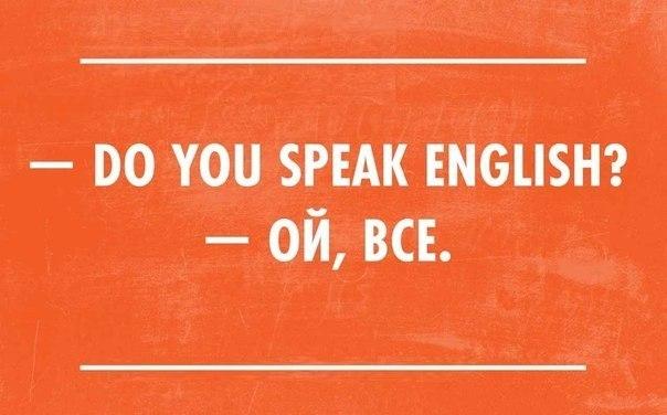 Болей, смешные картинки инглиш