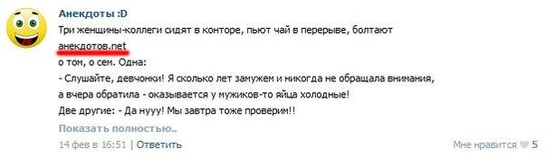 Анекдоты В Контакте