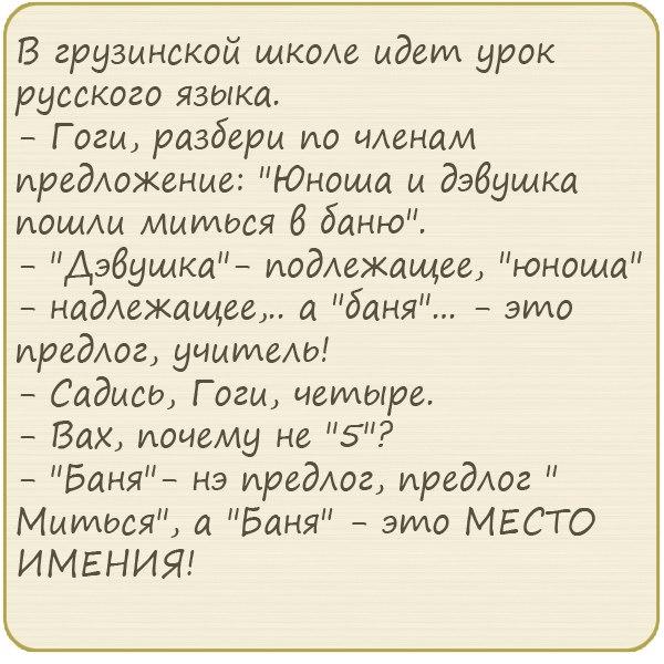 Анекдоты Про Грузинов
