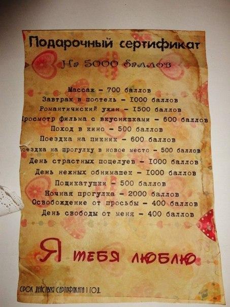 Сертификат на день рождения мужу своими руками