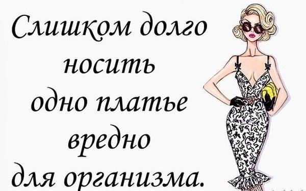 Прикольные картинки с надписями о одежде, мая сделать свою