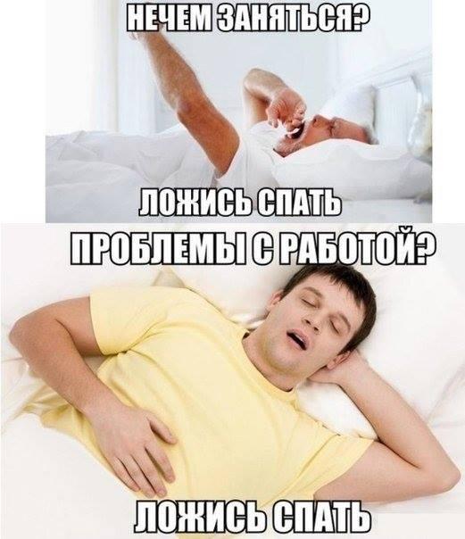 Когда ложусь спать тошнит