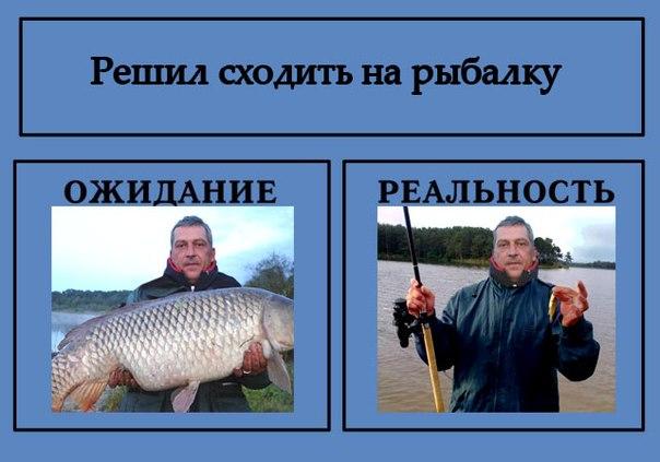 рыбалка с семьей ожидание и реальность