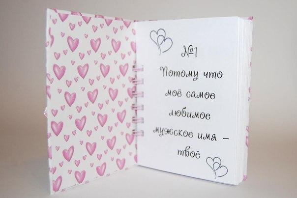 Как оформить книжечку 55 причин почему я тебя люблю своими руками