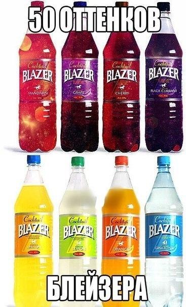 Блейзер напиток алкогольный или нет