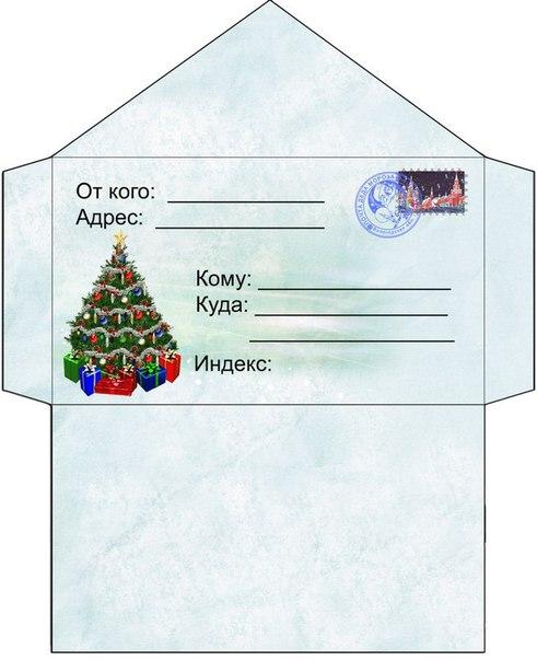 Конверты своими руками из бумаги новогодние