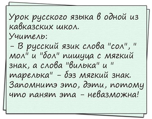 Анекдоты про кавказцев в картинках, надписью