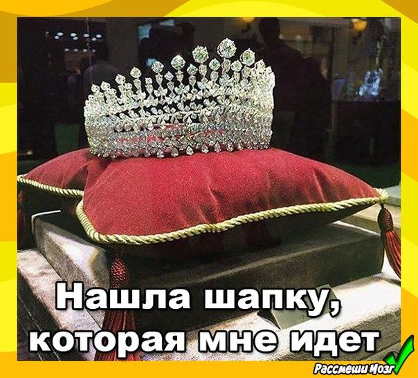 Картинки про корону прикольные