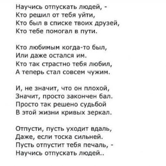 стихи обожать как ранее уж не будешь