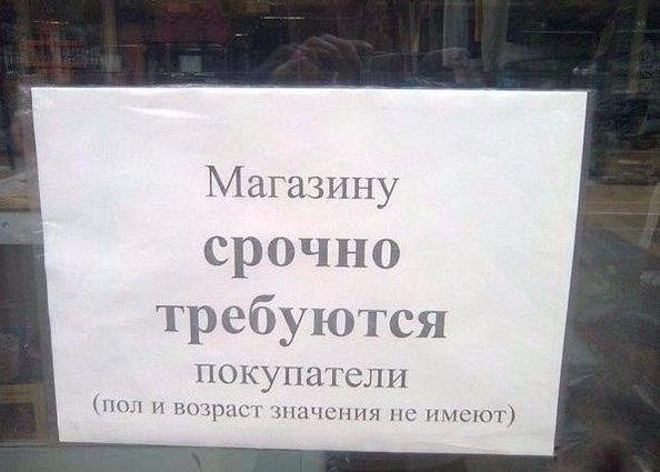 Смешные картинки, магазин смешные картинки с надписями