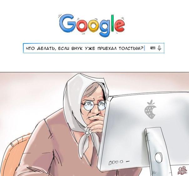 Гугл смешная картинка