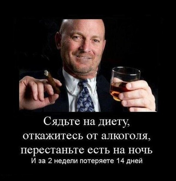 Конец недели картинки прикольные смешные про алкоголь, телефон днем рождения