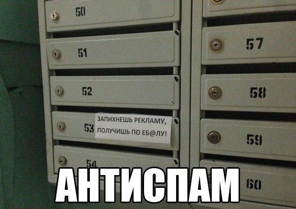 Смешные картинки спам, надпись открытках грифы