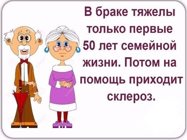 Поздравление с 17 годовщиной свадьбы прикольные смешные 60