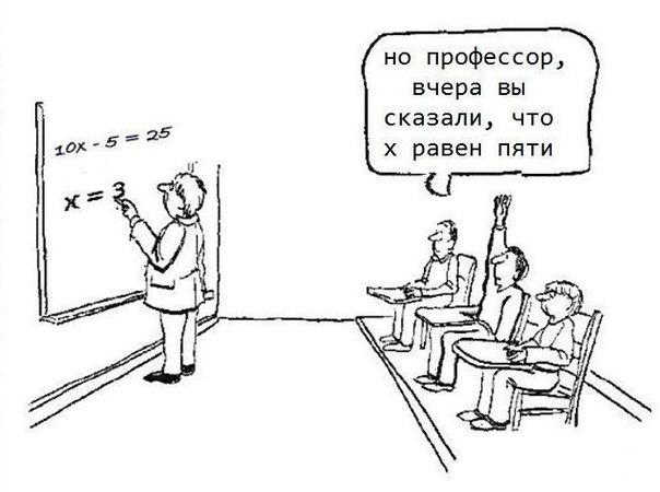 Смешные математика рисунки