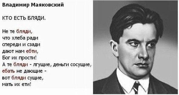 vladimir-vladimir-mayakovskiy-kto-est-blyadi