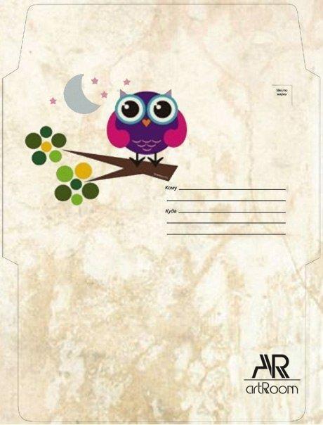 Милые конверты