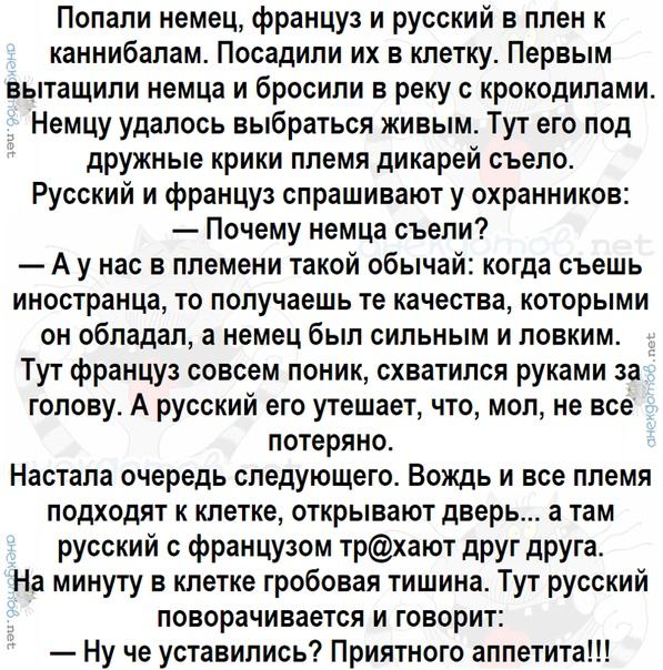 Анекдоты Про Русского Немца И Француза