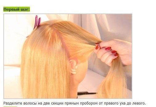 Как самой себе разделить волосы на две части