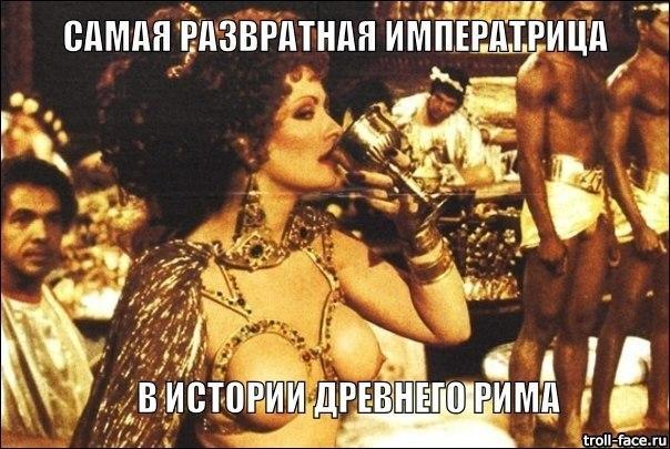 rimskaya-imperiya-seksualnie-utehi