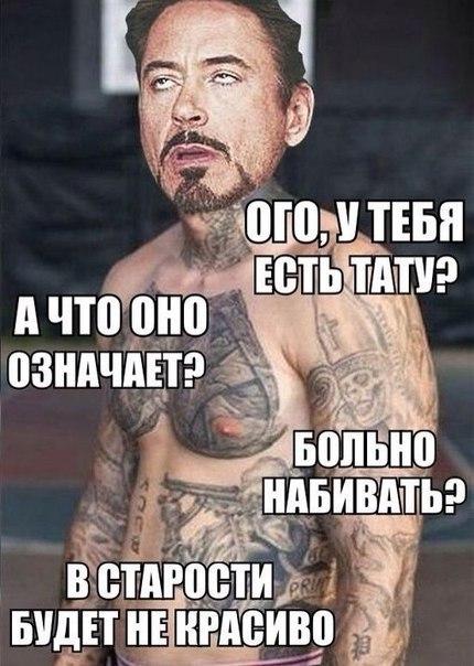 Открытки благодарю, смешная картинка про тату
