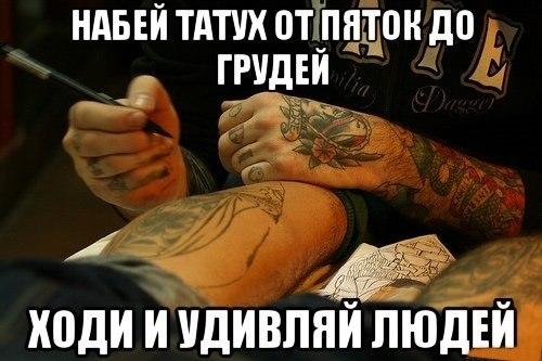 Прикольные картинки про тату мастера