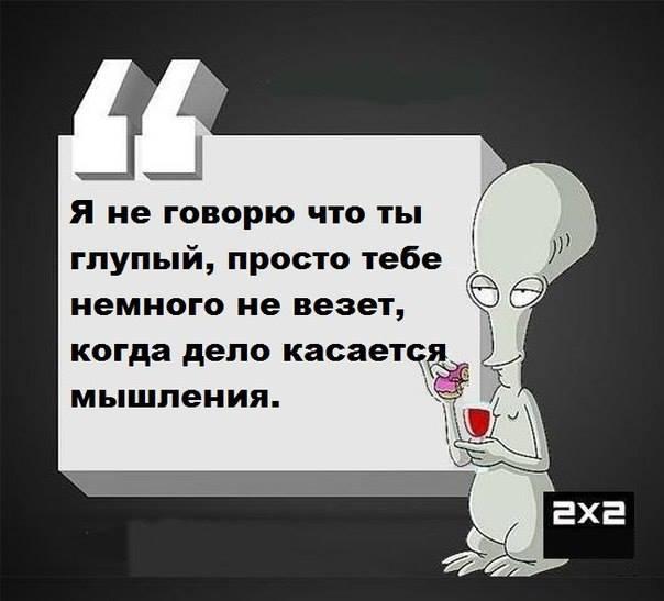 Есть умные цитаты людей, а это подборка глупых но известных людей