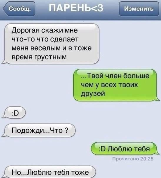такого что сказать девушке по телефону один российский производитель