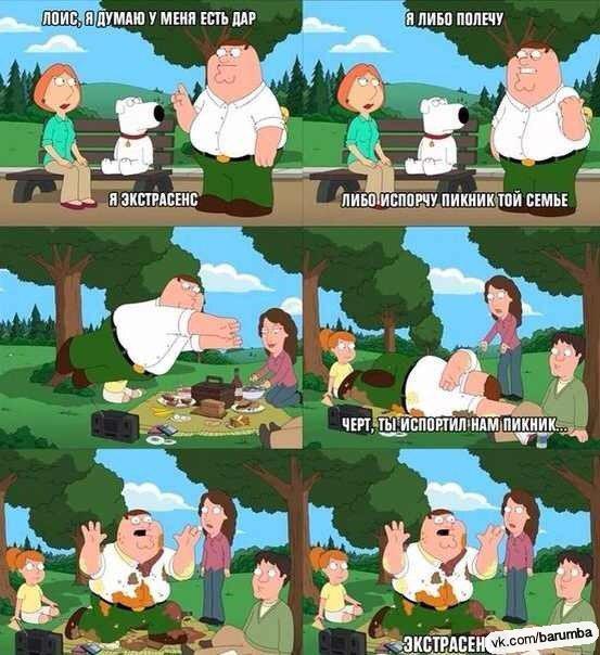 Комиксы грифины