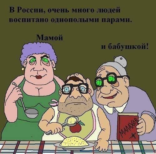 маменькин сынок комикс