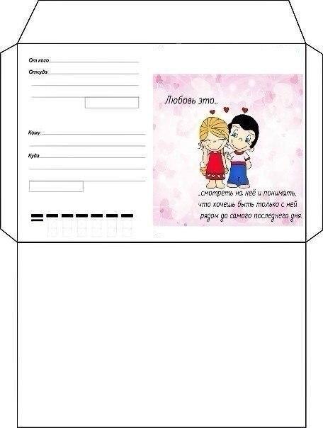 Как сделать конверты для писем шаблоны